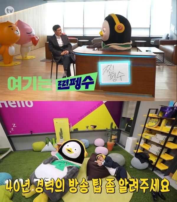'찐경규' 이경규와 '자이언트 펭 TV' 펭수가 서로의 프로그램을 맞바꿔 출연해 화제를 모았다.