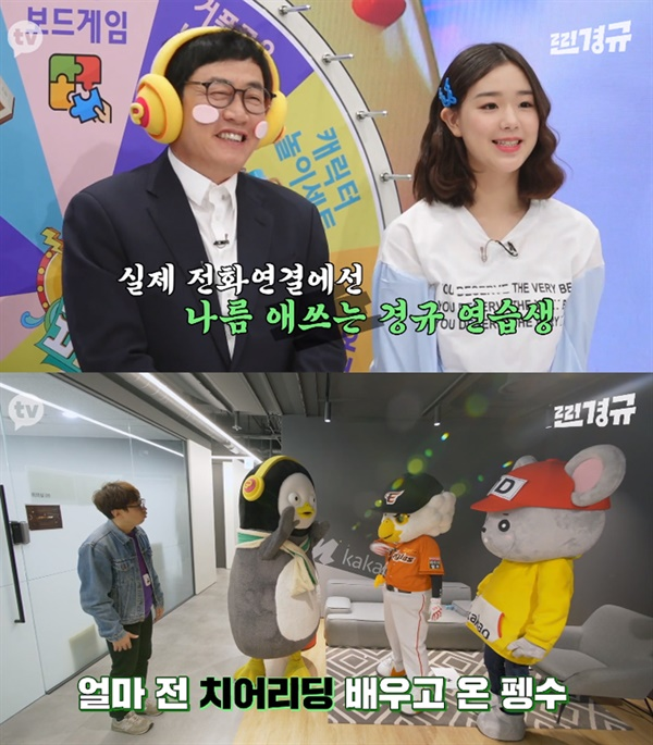지난 25일 공개된 카카오 TV '찐경규의 한 장면'