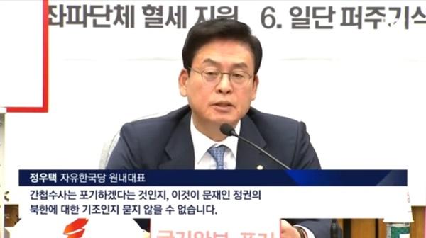 JTBC 보도 화면. 국정원의 대공수사권은 그들의 전가의 보도다