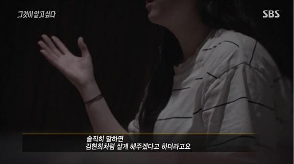 원정화 간첩 사건의 진실