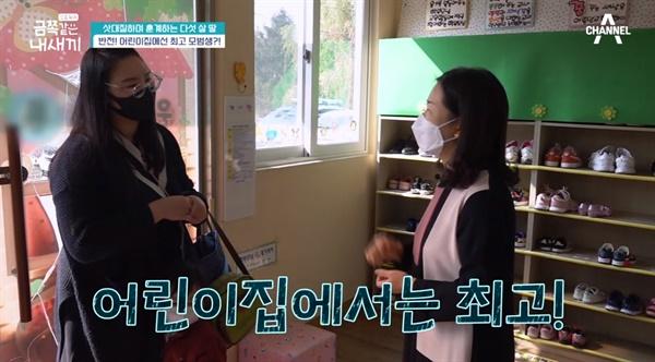 채널A 예능 <금쪽같은 내새끼>의 한 장면