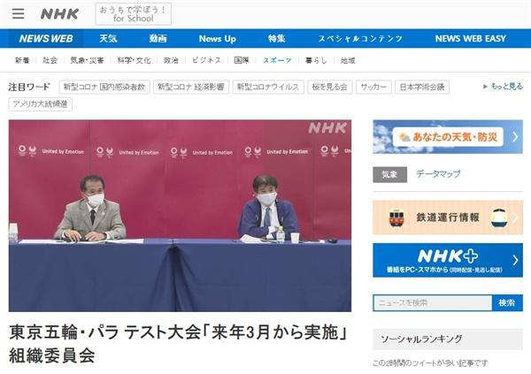 2020 도쿄올림픽 테스트 이벤트 개최를 보도하는 NHK 뉴스 갈무리.