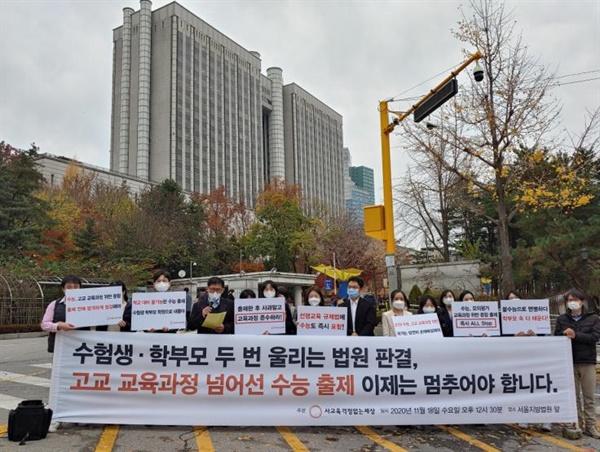 사교육걱정없는세상이 지난 18일 법원 앞에서 기자회견을 하고 있다.
