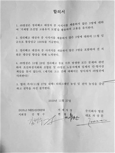김형수 금속노조 거제통영고성조선하청지회장과 변광용 거제시장, 차상문 명천 대표가 서명한 합의서.
