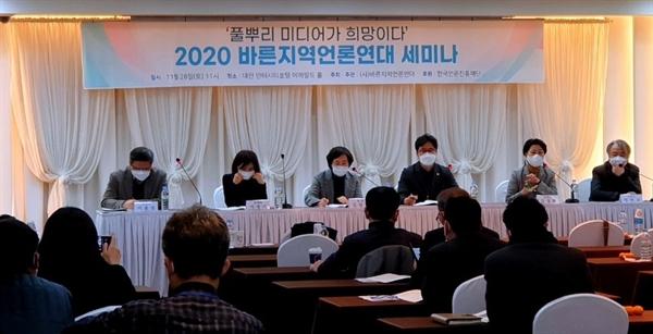 전국 풀뿌리주간신문 연대모임인 바른지역언론연대가 28일 오후 대전 인터시티호텔에서 전국 40여개 회원사 대표들이 참여해 연수를 하고 있다.