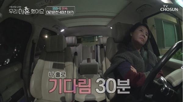 TV조선 <우리 이혼했어요> 한 장면.