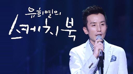 KBS 2TV <유희열의 스케치북>의 한 장면