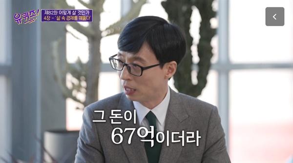 tvN <유 퀴즈 온 더 블럭>의 한 장면