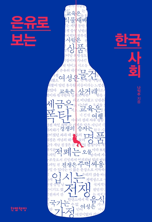나익주 지음 '은유로 보는 한국사회'