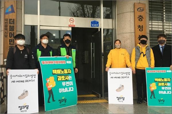 정의당대전시당이 12월 1일 부터 '중대재해기업처벌법' 제정 촉구를 위한 집중행동에 돌입한다. 사진은 더불어민주당 대전시당사 앞에서 피켓시위를 벌이고 있는 장면.