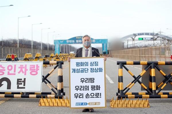 이재강 경기도 평화부지사가 11월 24일 경기 파주시 통일대교 남단에서 개성공단 재개 선언을 촉구하는 1인 시위를 하고 있다.