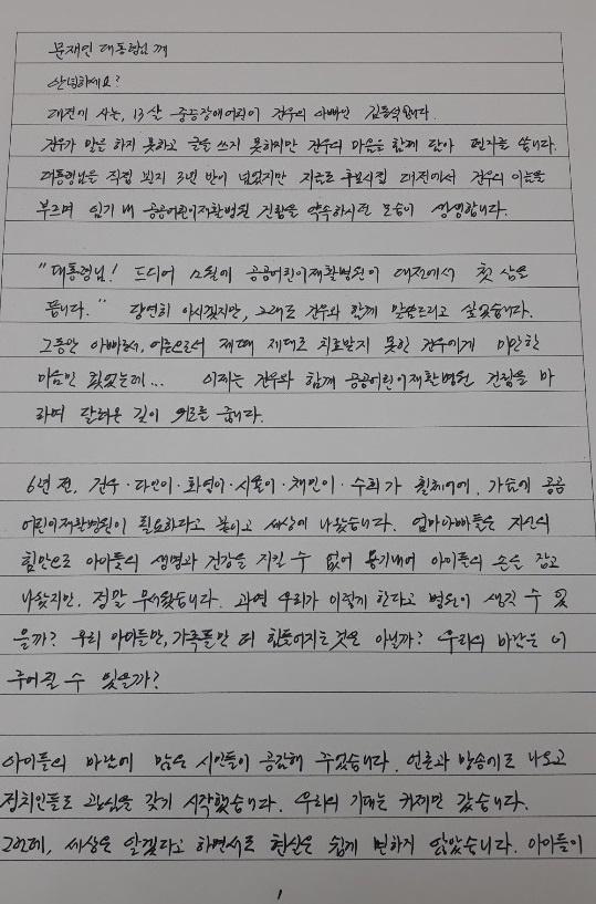 건우아빠 김동석씨가 문재인 대통령에게 보낸 편지 원문
