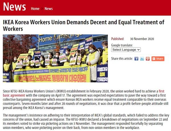 지난 30일 세계 최대 산별노동단체 연합인 유니 글로벌 유니온이 최근 이케아코리아에서 불거지고 있는 한국 노동자 대상 저임금·탄력근무제 문제와 관련해 이케아 본사 쪽에 협상 테이블로 나올 것을 촉구했다.