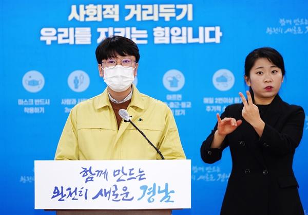 김명섭 경남도 대변인이 12월 1일 경남도청에서 코로나19 대응 설명을 하고 있다.