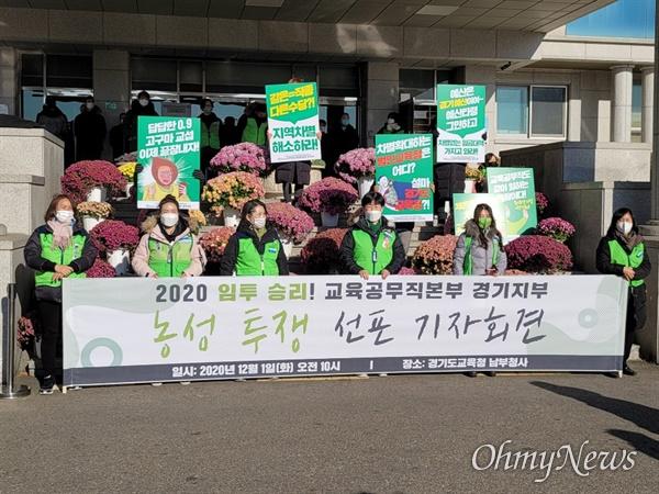 학교 비정규직 노동자 기자회견, 1일 오전 경기도교육청 현관 앞