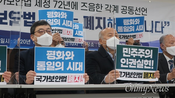 1일 서울 용산구 민주인권센터에서 '국가보안법 폐지' 촉구 공동선언 기자회견이 진행됐다.