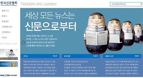 한국신문협회와 한국신문방송편집인협회는 11월 30일 편집위원회 설치 등을 의무화한 신문법 개정안에 반대 의견을 발표했다. 사진은 신문협회 홈페이지.