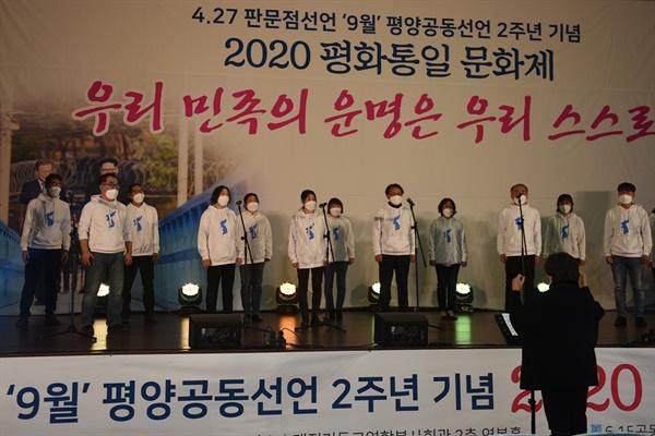 대전평화합창단은 평화통일문화제에서 '잡은 손 다시는'을 합창했다.
