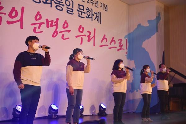 대전청년회 노래모임 '놀'은 평화통일문화제에서 '하나를 위하여'와 '마음만 먹으면'을 불렀다.