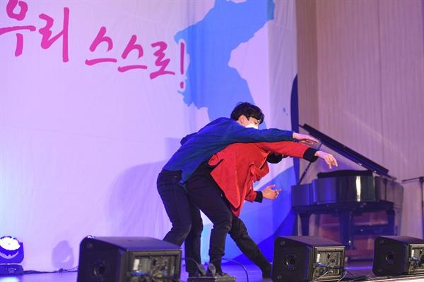 평화통일문화제에서 펼쳐진 FCD 무용단의 춤 공연