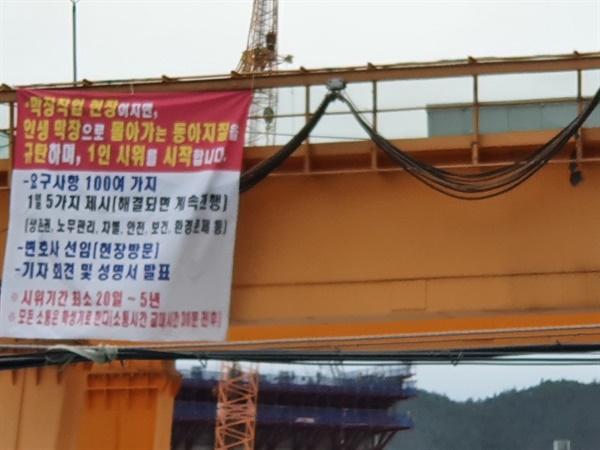 강릉 안인석탄화력발전소 건설현장(현장 노동자 제공)