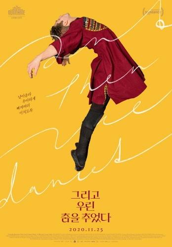 <그리고 우린 춤을 추었다> 영화 포스터