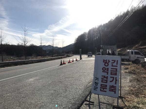 가금류 고병원성 조류인플루엔자 유입 차단 방역.