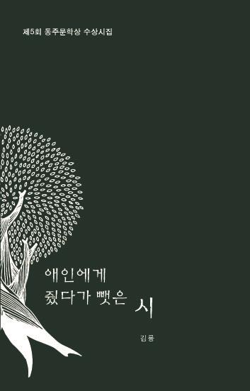 김륭 시인의 시집 <애인에게 줬다가 뺏은 시> 표지.