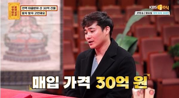 KBS Joy 예능 프로그램<무엇이든 물어보살> 한 장면.
