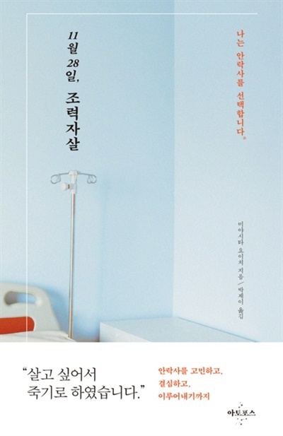 책 <11월 28일, 조력자살>