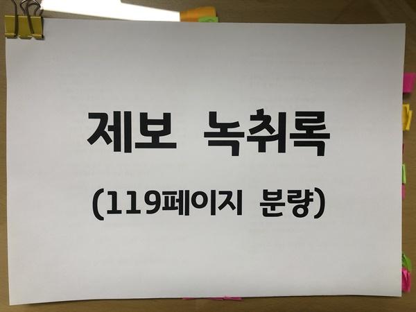 조광한 남양주시장의 정무비서 핵심 측근이 경기도에 제보한 녹취록.