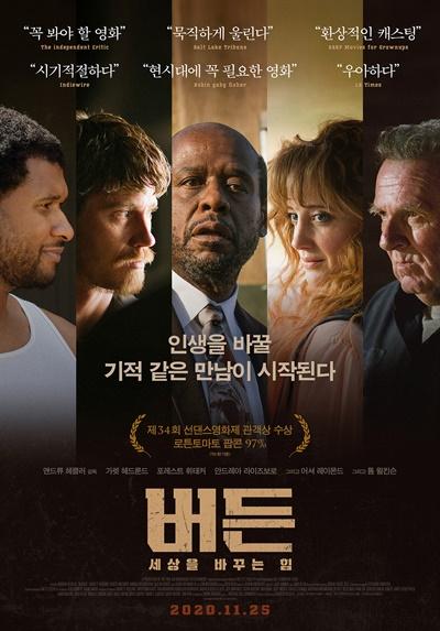영화 <버든: 세상을 바꾸는 힘> 포스터