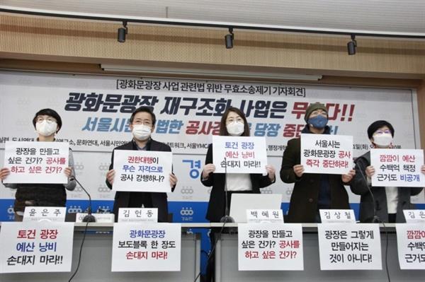 시민사회단체들은 지난 12월 1일 경실련 강당에서 광화문광장 재구조화 사업 무효소송 기자회견을 개최했다.