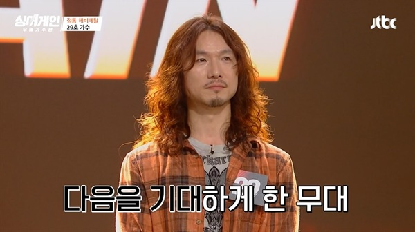 JTBC <싱어게인-무명가수전> 한장면