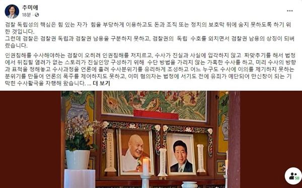 추미애 법무부장관이 3일 자신의 페이스북에 검찰 개혁에 대한 자신의 소회를 밝혔다.