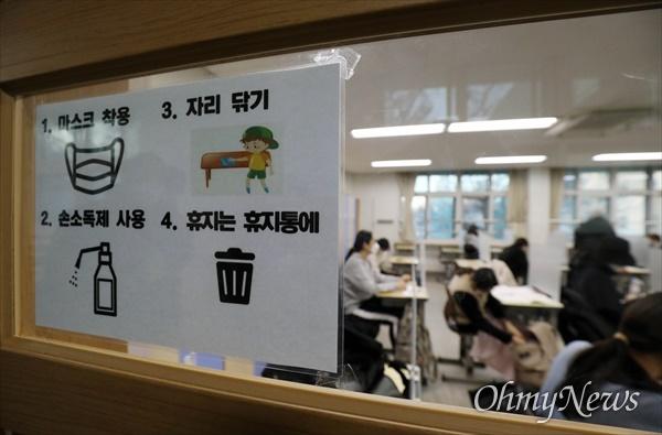 2021학년도 대학수학능력시험 당일인 3일 오전 서울 강남구 개포고등학교에 마련된 수능 고사장에서 수험생들이 마지막 점검을 하고 있다.