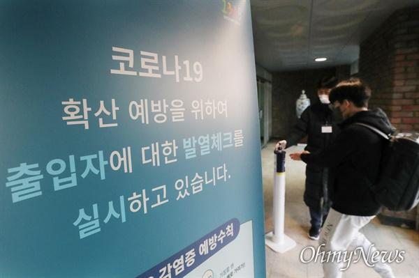 2021학년도 대학수학능력시험이 치러진 3일 오전 서울 종로구 경복고등학교에서 수험생들이 손소독을 거쳐 고사장으로 향하고 있다.