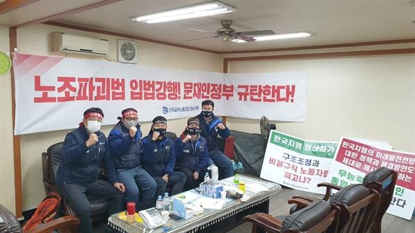 금속노조 한국지엠 비정규직지회(부평?창원) 공동투쟁단은 12월 3일 인천 부평에 있는 홍영표 의원 사무실에 들어가 농성을 시작했다.