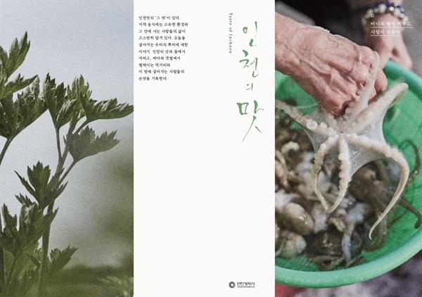 인천시가 패낸 <인천의 맛> 표지.