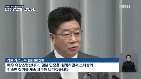 < KBS 뉴스 9 > 캡처