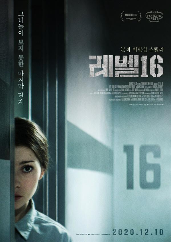 <레벨 16> 포스터