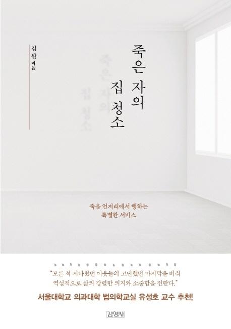 지은이:김완 출판사:김영사