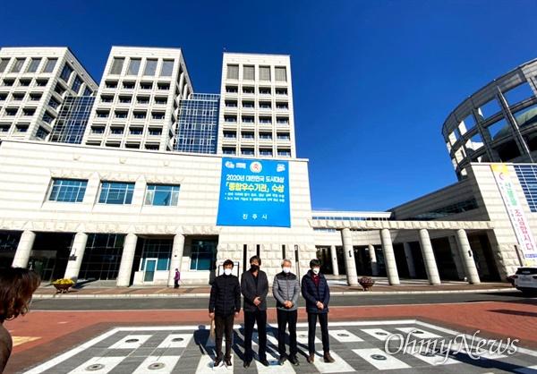 진주시 이통장협의회는 12월 4일 오전 진주시청 앞에서 사과문을 발표했다.