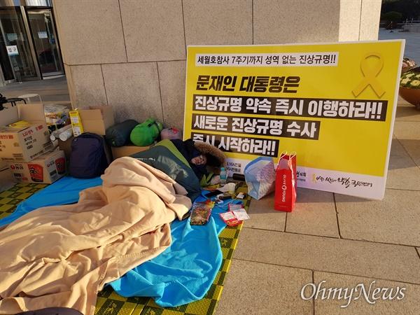 박주민 더불어민주당 의원이 4일 오전 국회 본청 현관 앞에서 한뎃잠을 자고 있다.