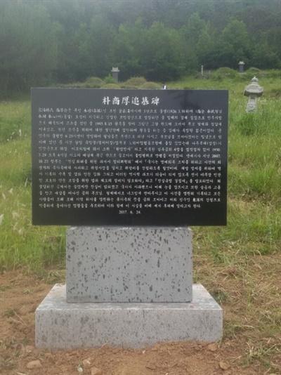 박동원이 고향 선산에 세운 박상후 추모비