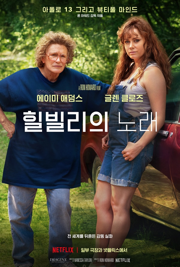 넷플릭스 오리지널 영화 <힐빌리의 노래> 포스터.
