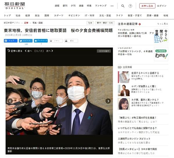 아베 신조 전 일본 총리의 '벚꽃 모임' 스캔들을 보도하는 <아사히신문> 갈무리.