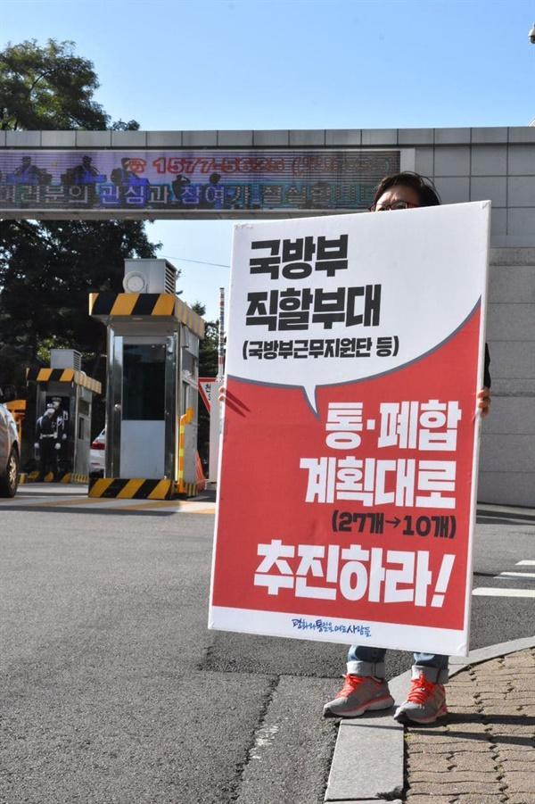 국방부 앞에서 직할부대 통폐합 요구 시위 2020년 국회 국방위원회 국정감사에 즈음하여 국방부 직할부대의 통폐합을 예정대로 추진할 것을 촉구하는 피켓시위