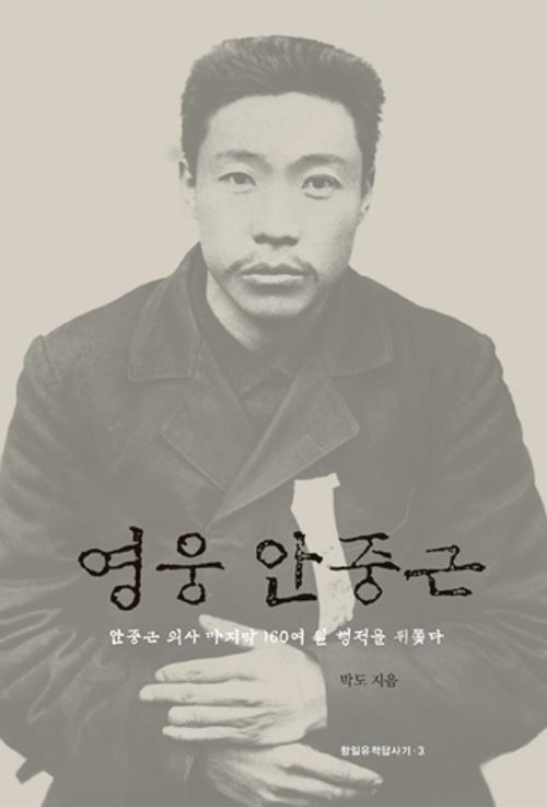 『영웅 안중근』표지