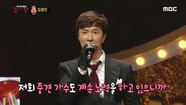 김정민은 지난 6월 <복면가왕>에 출연해 건재한 실력을 뽐냈다.